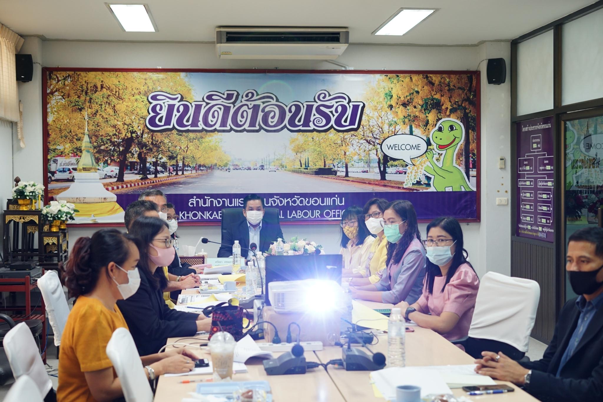 สำนักงานแรงงานจังหวัดขอนแก่นจัดประชุมหัวหน้าส่วนราชการ สังกัดกระทรวงแรงงานจังหวัดขอนแก่น ครั้งที่ 5/2564