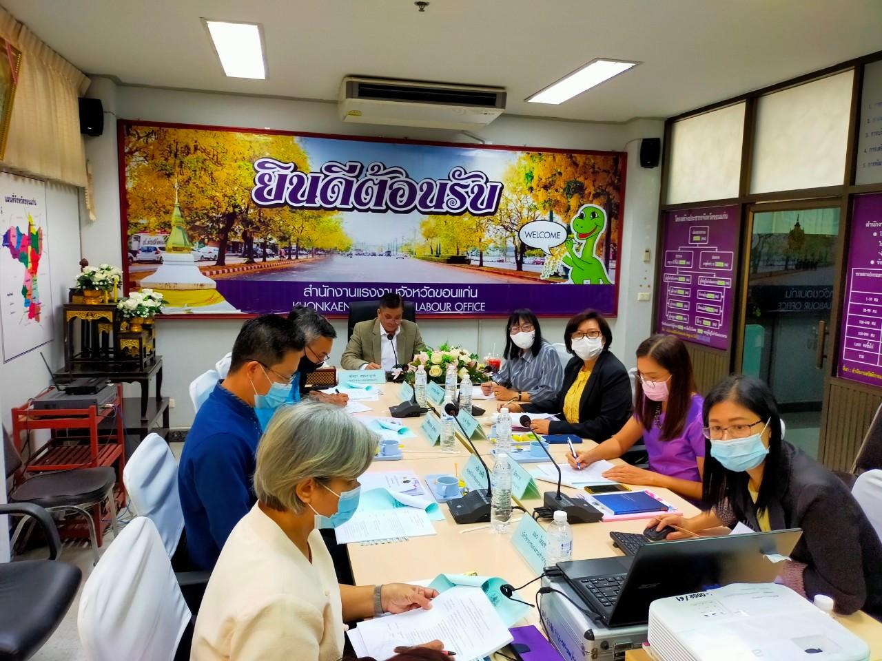 สำนักงานแรงงานจังหวัดขอนแก่นจัดประชุมหัวหน้าส่วนราชการ สังกัดกระทรวงแรงงานจังหวัดขอนแก่น ครั้งที่ 4/2564