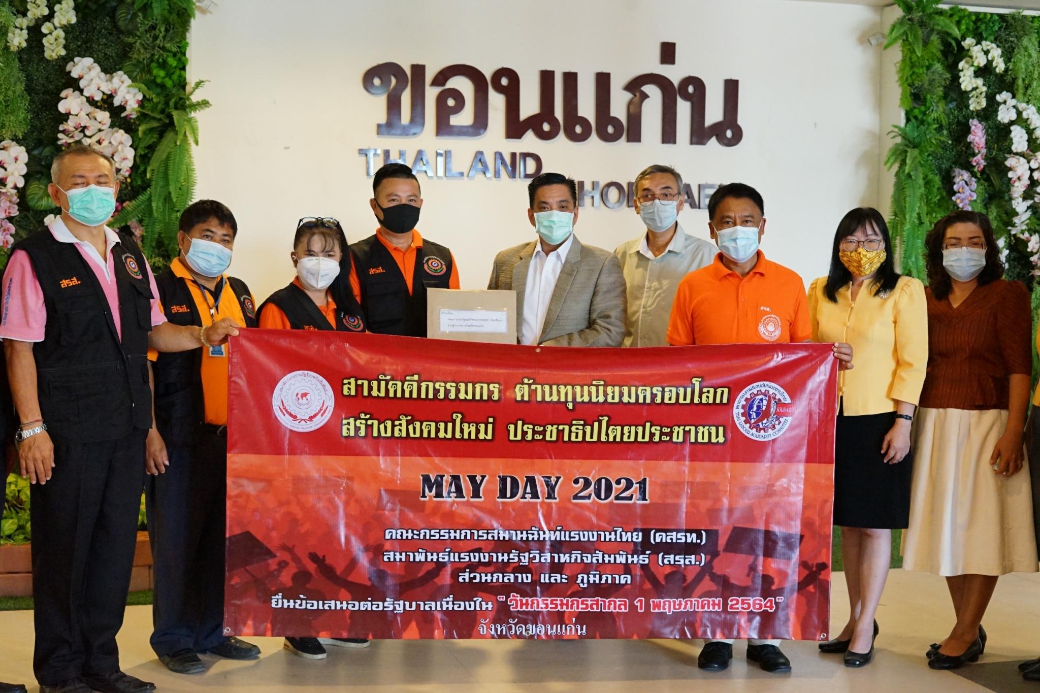 ด้วยเลขาธิการสมาพันธ์แรงงานรัฐวิสาหกิจสัมพันธ์ สาขาขอนแก่น (สรส) และเครือข่ายสมานฉันท์แรงงานไทย (ค ส ร ท .) ยื่หนังสือถึงนายกรัฐมนตรี พลเอกประยุทธ์ จันทร์โอชา ผ่านผู้ว่าราชการจังหวัด โดยมีนายศรัทธา คชพลายุกต์ รองผู้ว่าฯ เป็นผู้รับหนังสือเกี่ยวกับความปลอดในการทำงาน ค่าจ้าง สวัสดิการและคุณภาพชีวิตของกลุ่มผู้ใช้แรงงาน