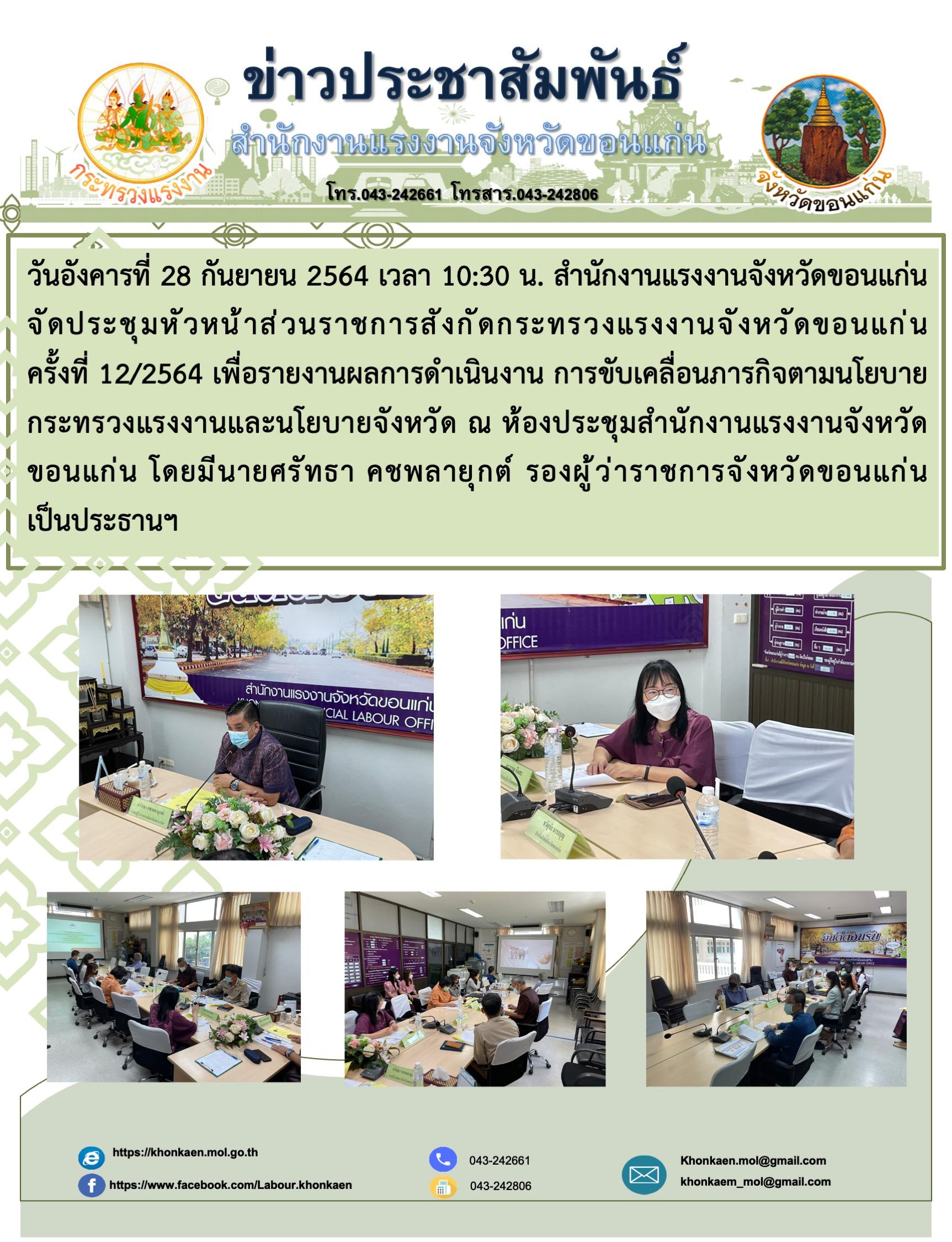 สำนักงานแรงงานจังหวัดขอนแก่น จัดประชุมหัวหน้าส่วนราชการสังกัดกระทรวงแรงงานจังหวัดขอนแก่น ครั้งที่ 12/2564